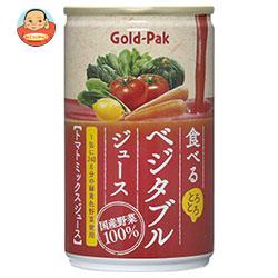 ゴールドパック 食べる ベジタブルジュース 160g缶×20本入