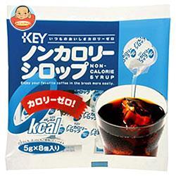 KEY COFFEE(キーコーヒー)  ノンカロリーシロップ 5g×8個×20袋入