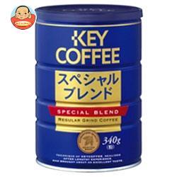 KEY COFFEE(キーコーヒー)  スペシャルブレンド(粉) 340g缶×6個入