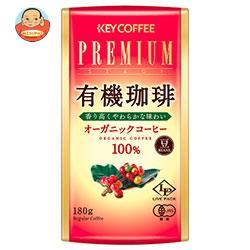 KEY COFFEE(キーコーヒー) LP(ライブパック) プレミアムステージ 有機珈琲(豆) 180g×6個入