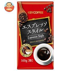 KEY COFFEE(キーコーヒー) VP(真空パック) エスプレッソスタイル 160g×6袋入
