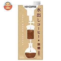KEY COFFEE(キーコーヒー) 水出しコーヒー 無糖 1000ml紙パック×6本入