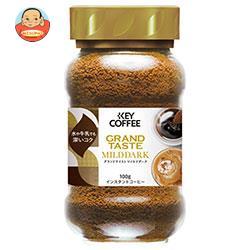 KEY COFFEE(キーコーヒー) インスタントコーヒー グランドテイスト マイルドダーク 100g瓶×12本入