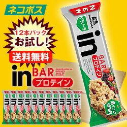 【全国送料無料】【ネコポス】森永製菓ウイダーinバー プロテイングラノーラ12本入
