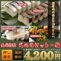 父の日☆押し寿司3本&お漬け物セット【送料無料&ラッピング付】