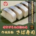 鯖寿司 押し寿司 昔ながらの本物の味 さばずし