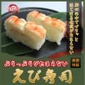 海老寿司 押し寿司 プリップリがたまらない えびすし