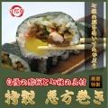 恵方巻き 美園 上巻き寿司