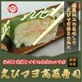 海老マヨ高菜寿司 押し寿司 えびマヨ好きの為に! えびずし
