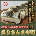 九州朝日放送(KBC)「サワダデース」で紹介!【新商品】炙りさんま寿司(秋刀魚)