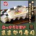 『満天☆青空レストラン』で紹介!岡山名物【ままかり寿司】飯(まま)を借りるほど美味しい
