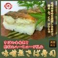 【新商品】味噌煮さば寿司 『鯖の味噌煮』で押し寿司! 鯖寿司
