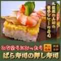 【ばら寿司の押し寿司】 ちらし寿司 おめでたい日におすすめ バラスシ ひな祭り