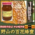 はちみつ 百花 国産 ハチミツ 蜂蜜