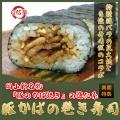 豚かばの巻き寿司 美園 巻き寿司