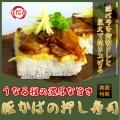 メディアで話題の岡山新名物『豚かばの押し寿司』唸るほどの濃厚な旨さ(ぶたかば・ブタカバ・豚蒲・蒲焼き・かばやき)