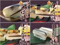 『よりどり3本セット』さば寿司・焼き鯖寿司・焼さんま寿司・ままかり寿司