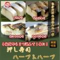 押し寿司・ハーフ&ハーフ/4種類から2種類を選んで1本に!