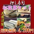 お花見セット☆押し寿司3本&お漬け物セット【送料無料】鯖寿司・焼さば寿司・ままかり寿司
