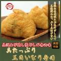 【具たっぷり五目いなり寿司】5個入り・自慢の寿司飯にお出汁がしみて五種類のたっぷり具材が旨い