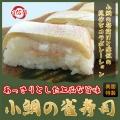 小鯛雀寿司 押し寿司 あっさりとした上品な旨味 こだいすすめすし