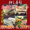 『お試しセット』押し寿司3本&お漬け物【送料無料】