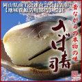 『鯖寿司』昔ながらの本物の味