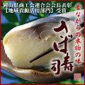 冷凍寿司 押し寿司 鯖寿司