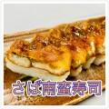 【新商品】さば南蛮寿司 南蛮酢があっさりと旨い! 鯖寿司