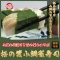 桜の葉 小鯛雀寿司