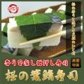 桜の葉 鯖寿司