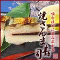 『焼きさんま寿司』噛むほどに旨み広がる