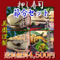 恵方押し寿司セット☆押し寿司3本&お漬け物セット【送料無料】