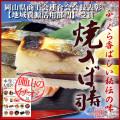 『焼き鯖寿司』秘伝の味・ふっくら香ばしい