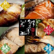 ゆず味噌漬け(銀だら、鮭、鰆、鯖が各2切れ、貝柱が2パック)合計10切れセット