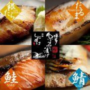 ゆず味噌漬け(銀だら、鮭、だるま、鯖が各2切れ)合計8切れセット