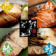 しんすけ3150円セット-1  ゆず味噌漬け(銀だら、鮭、だるまが各1切れ、鯖が2切れ)合計5切れセット