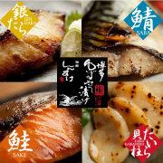 しんすけ4200円セット1s ゆず味噌漬け(銀だら、鯖、鮭が各2切れ、たいら貝が1パック)合計7切れセット