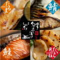 しんすけ4200円セット2 ゆず味噌漬け(だるま、鯖、鮭が各2切れ、たいら貝が1パック)合計7切れセット