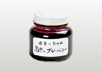 【四季のジャム】高原のブルーベリー M(350g)