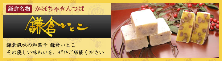 鎌倉風味の和菓子 鎌倉いとこ