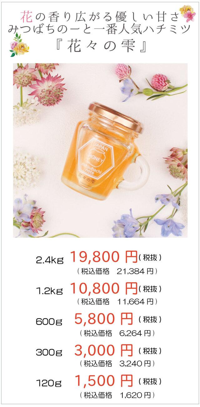 花々の雫価格表