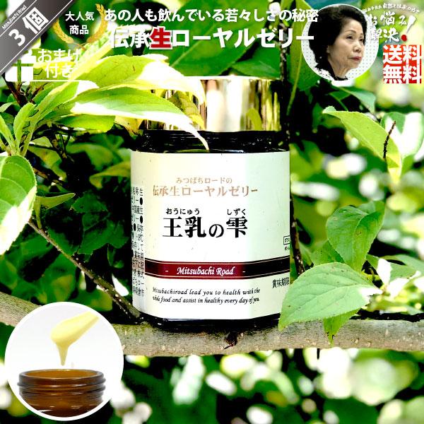 【3個セット】伝承生ローヤルゼリー 王乳の雫(約1ヵ月分/60g)【送料無料】