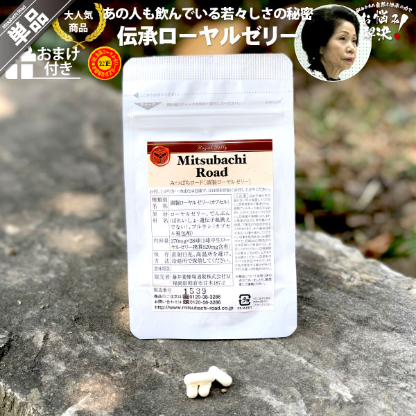 伝承ローヤルゼリー(1袋/28球入)