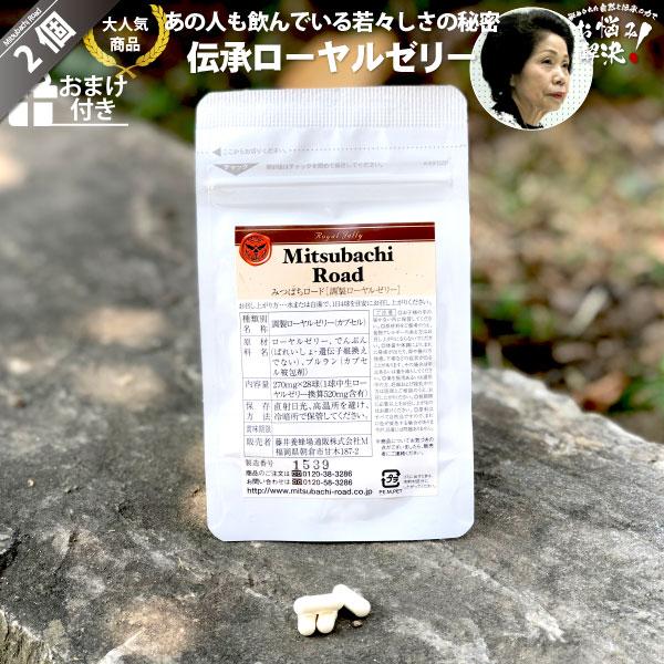【2個セット】伝承ローヤルゼリー(1袋/28球入)