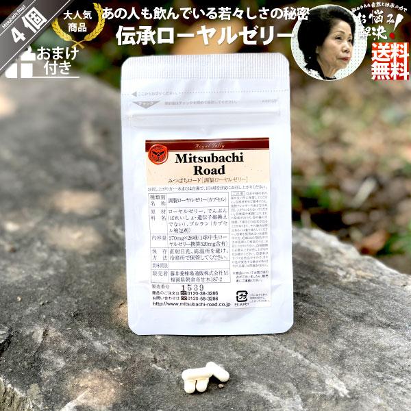 【4個セット】伝承ローヤルゼリー(1袋/28球入)【送料無料】