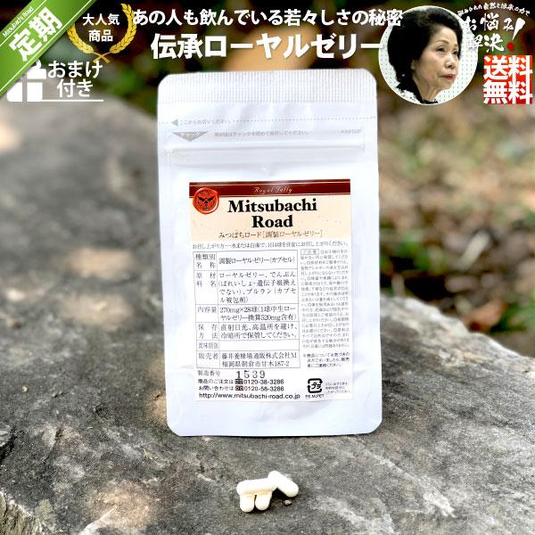 <定期購入>伝承ローヤルゼリー(1袋/28球)【送料無料】