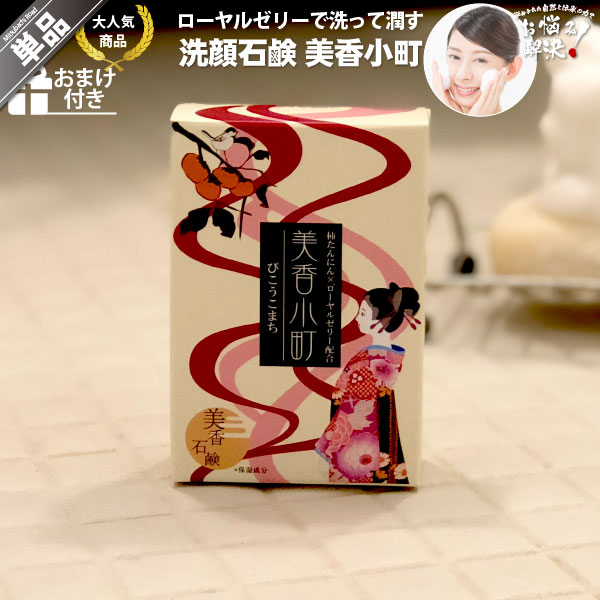 洗顔石鹸 美香小町 (100g)