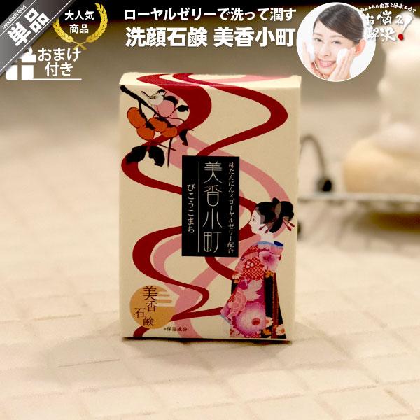 洗顔石鹸 美香小町 (100g)【5250円以上で送料無料】