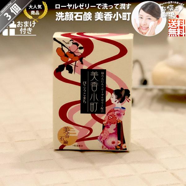 【3個セット】洗顔石鹸 美香小町(100g)【送料無料】